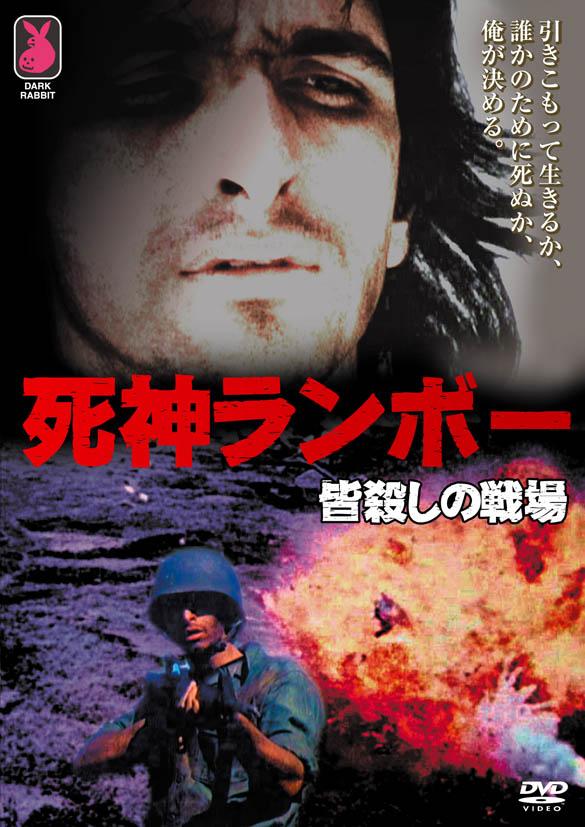 死神ランボー/皆殺しの戦場