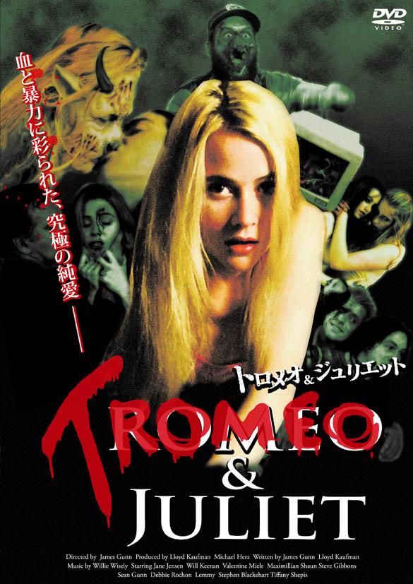 トロメオ&ジュリエット