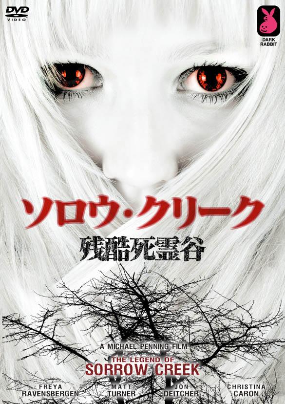 ソロウ・クリーク/残酷死霊谷