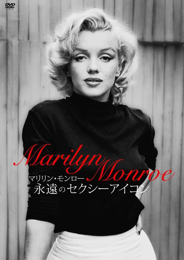 マリリン・モンロー / 永遠のセクシーアイコン