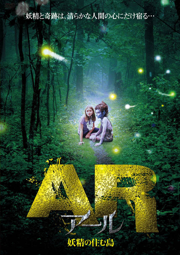 AR - アール / 妖精の住む島