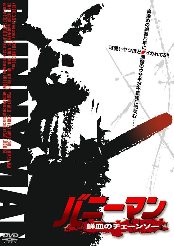バニーマン / 鮮血のチェーンソー