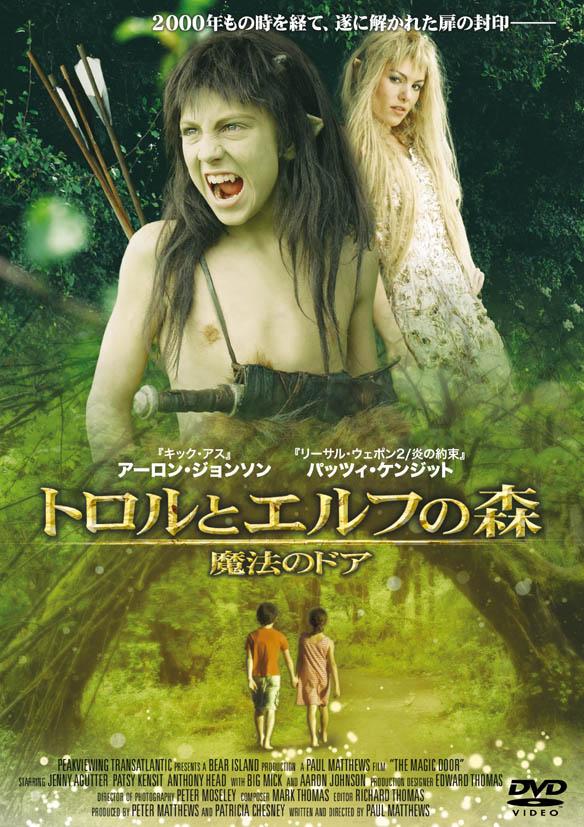 トロルとエルフの森 / 魔法のドア