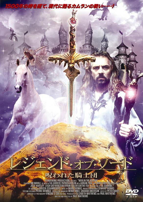 レジェンド・オブ・ソード / 呪われた騎士団