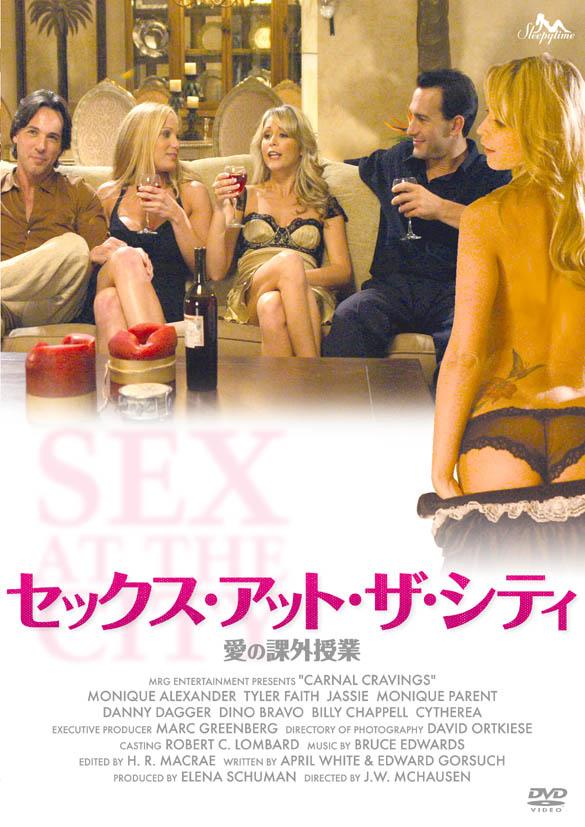セックス・アット・ザ・シティ / 愛の課外授業
