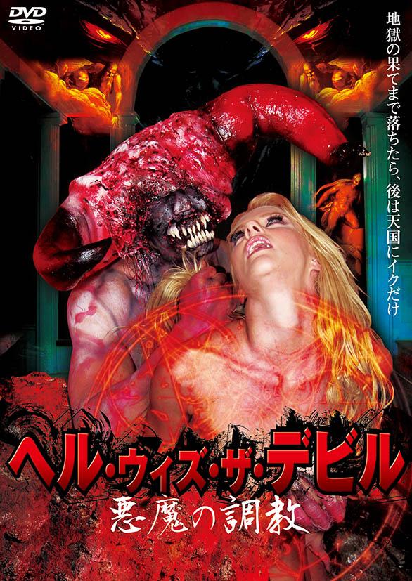ヘル・ウィズ・ザ・デビル / 悪魔の調教