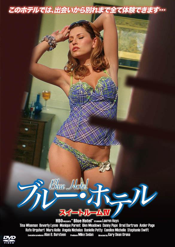 ブルー・ホテル / スイートルームⅣ