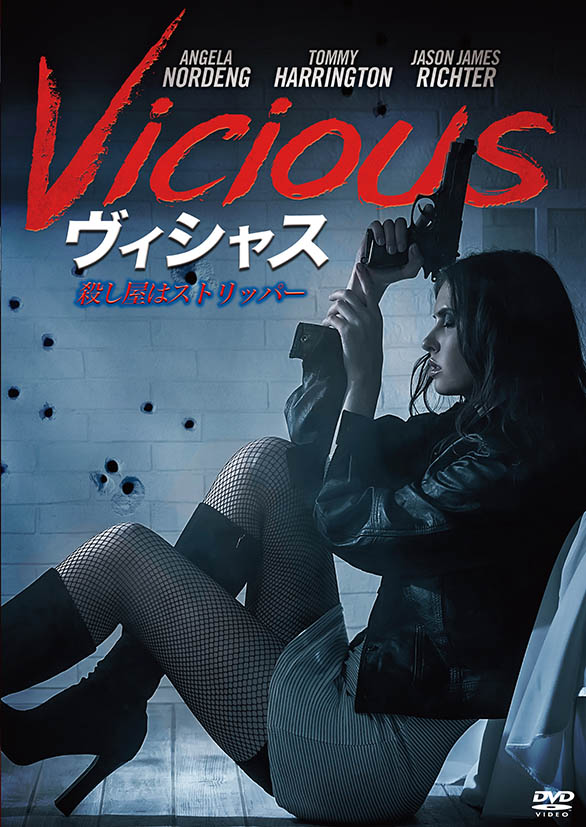 Vicious ヴィシャス/殺し屋はストリッパー