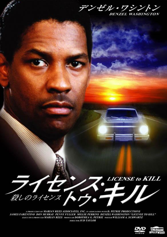 ライセンス・トゥ・キル / 殺しのライセンス