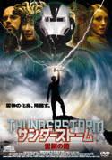 サンダーストーム/雷鋼の鎧