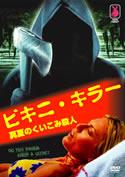 ビキニ・キラー / 真夏のくい込み殺人