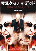 マスク・オブ・ザ・デッド/恐怖のサバイバルゲーム